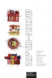 Front ShchunaMedina cover