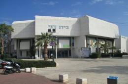 PikiWiki_Israel_28812_Beit_Dani_in_Tel_Aviv