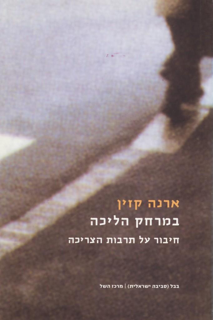 עטיפת הספר במרחק הליכה מאת ארנה קזין