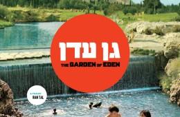 """כרזת הסרט """"גן עדן"""" (עיצוב: להב הלוי, צילום: וורנר בראון)"""