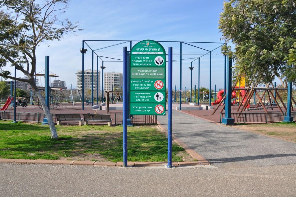 פארק עפולה. מרחב ממושטר ומבוקר (צילום: המעבדה לעיצוב עירוני)