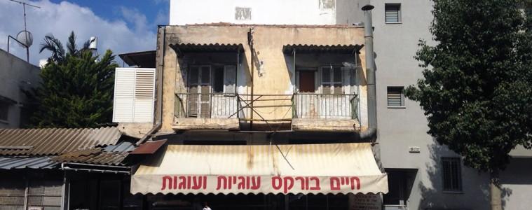 מסילת ישרים 7, תל אביב (צילום: יואב מאירי)