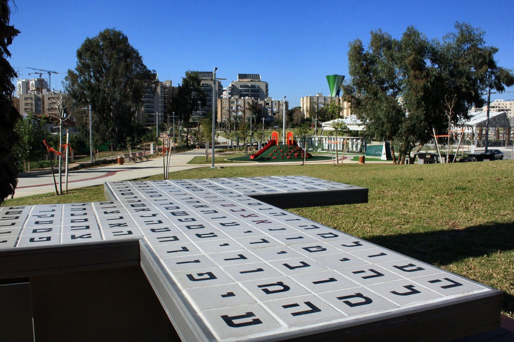 פארק בעברית, ראשון לציון, תכנון: ברוידא מעוז. (צילום: Neukoln -מעלה היצירה, ויקימדיה)