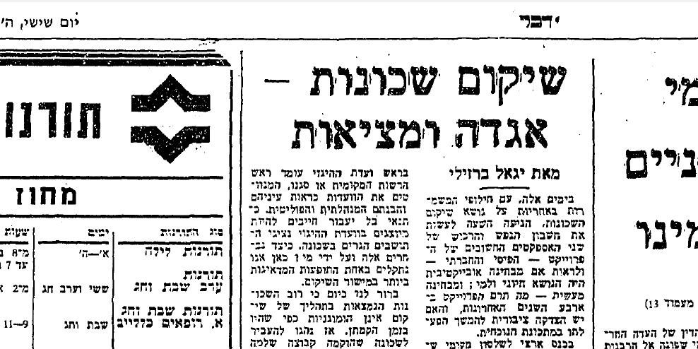 """שיקום שכונות - אגדה ומציאות (מתוך עיתון """"דבר"""", ארכיון עיתונות יהודית היסטורית)"""
