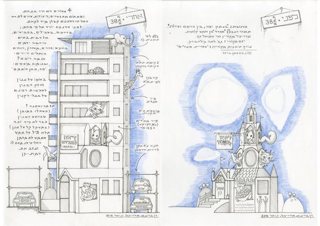 """תמ""""א 38 לפני ואחרי ציור: רן ברעם, אדריכל 2016"""