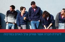 דרור ישראל