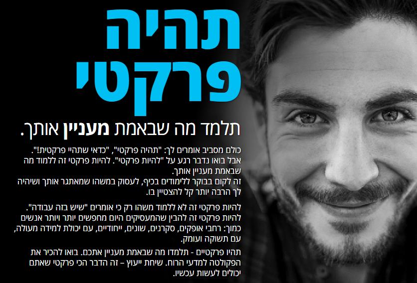 מדעי הרוח פרסומת תל אביב. צילום מסך.