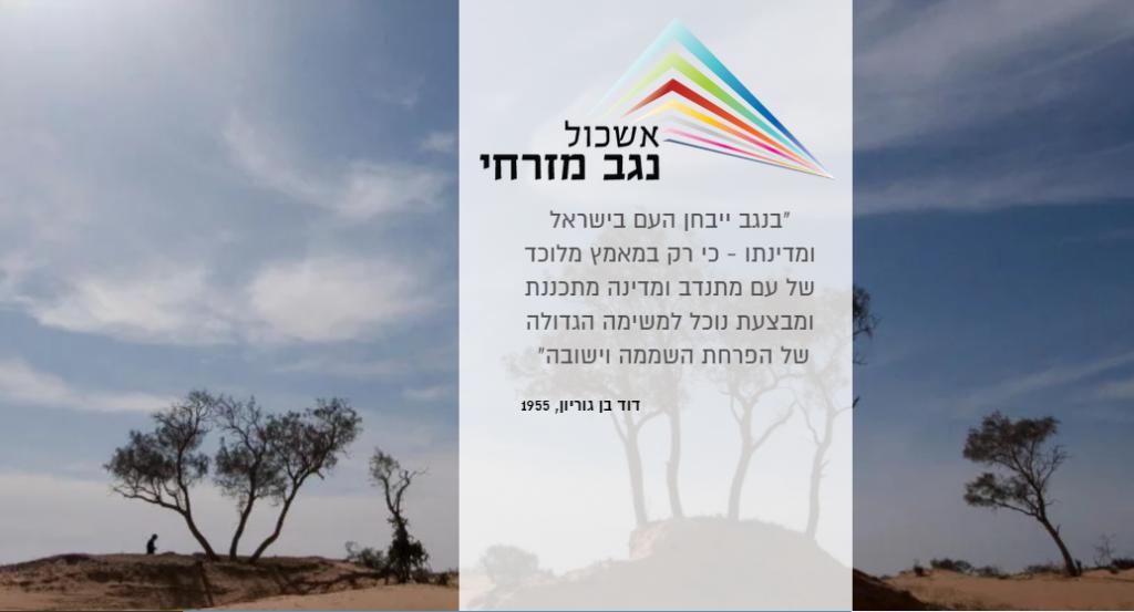 בישראל מבקשים להתמודד עם הפריפריה הגאוגרפית והחברתית המקומית באמצעות יוזמה ממשלתית לפיתוחו של 'אזור חכם' בנגב המזרחי. צילום מתוך אתר אשכול הנגב המזרחי.