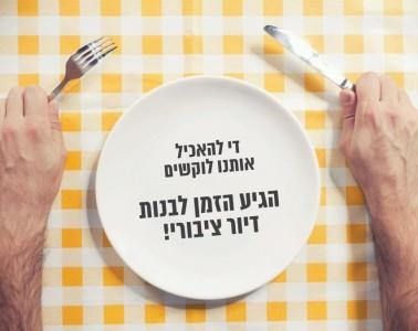 די להאכיל אותנו לוקשים