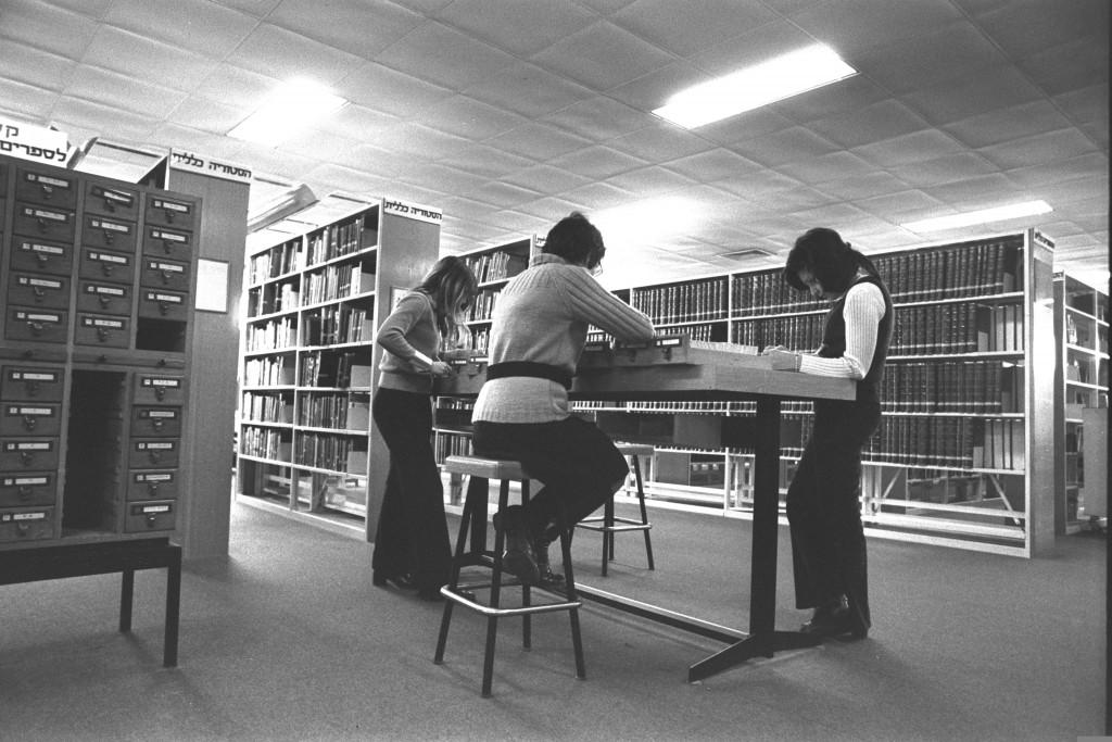 אולם העיון של הספרייה בשנת 1973 (מתוך קטלוג התערוכה)