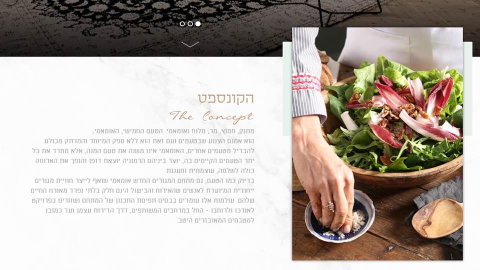 מה מוכרים לנו? מסעדה או שכונת מגורים? השפה הגרפית של הפרויקט משתמשת בתשוקה לאוכל ובישול גורמה כדי לשוות יוקרה ולמשוך קהילה בורגנית יצירתית (צילום מסך מתוך אתר הפרויקט)
