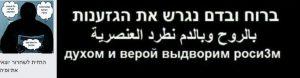 השימוש של קהילת יוצאי אתיופיה ברשת כאמצעי ליצירת זהות וזעם קוקלטיבי מתבטא בשפה הויזואלית והשיח שייצרו (צילום מתוך עמוד פייסבוק של אחת מקבוצות המחאה)