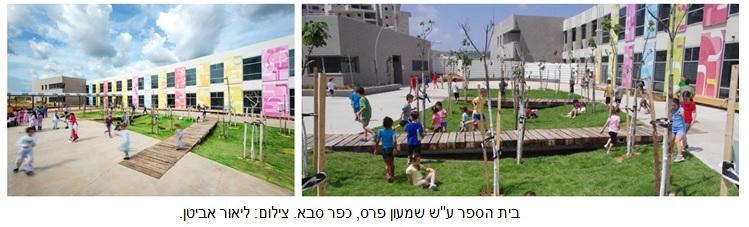 המסמך הישראלי מתמקד בחשיבות של בנייה ירוקה בדרך לפיתוח עירוני בר קיימא. בצילום בית ספר ירוק, (התמונה באדיבות המועצה הישראלית לבנייה ירוקה)