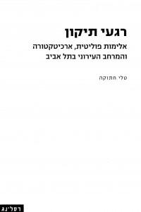 """עטיפת הספר """"רגעי תיקון"""" מאת טלי חתוקה"""