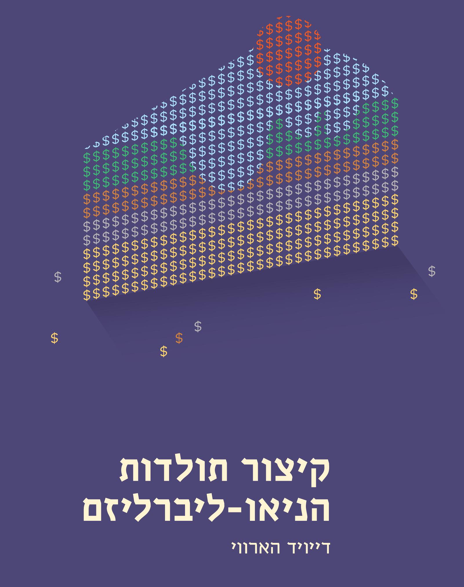 """עטיפת הספר """"קיצור תולדות הניאו-ליברליזם"""" מאת דיוויד הארווי (עיצוב: יוסף ברקוביץ')"""