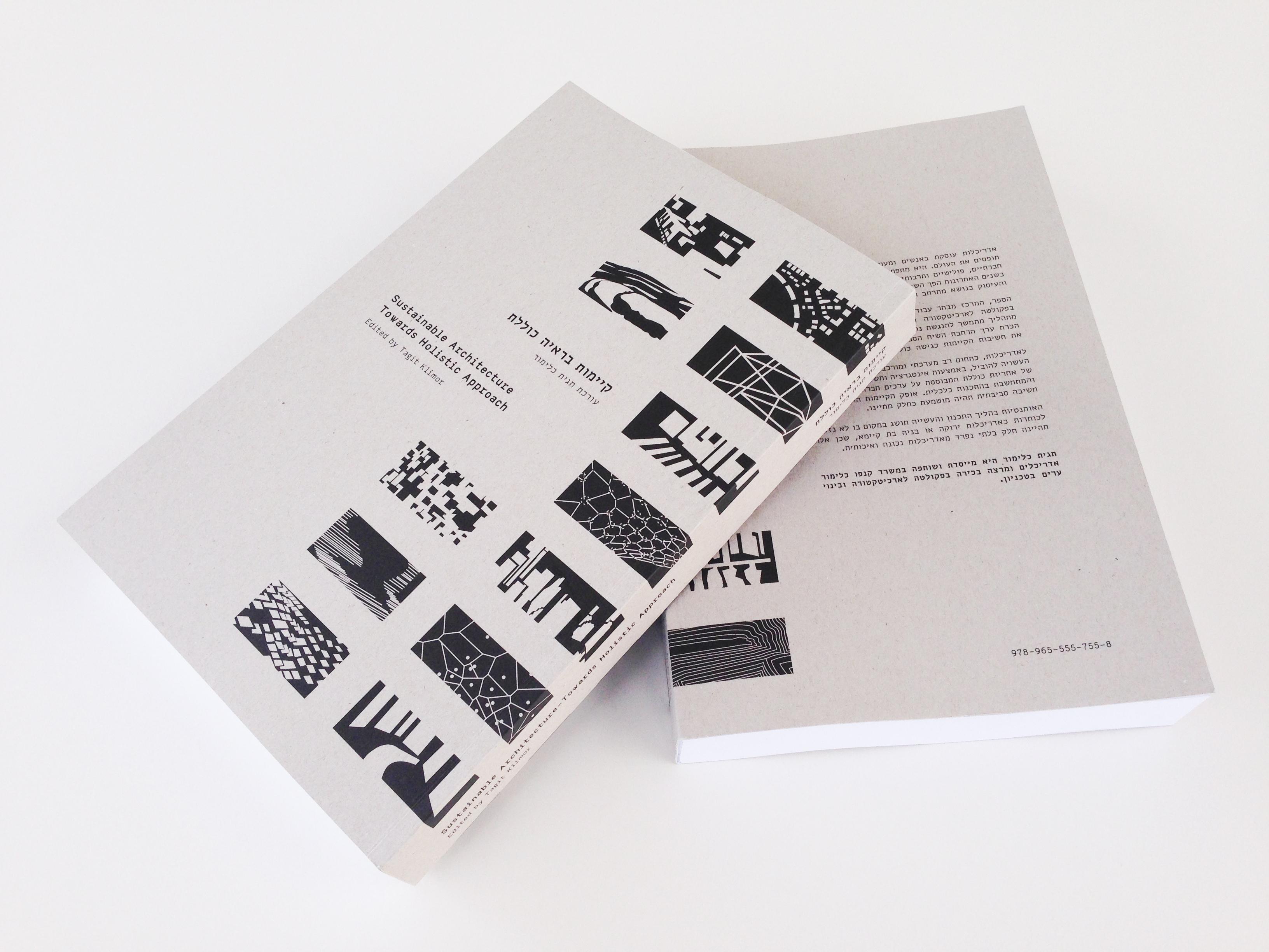 """הספר """"קיימות בראיה כוללת"""" (צילום: באדיבות המחברת)"""