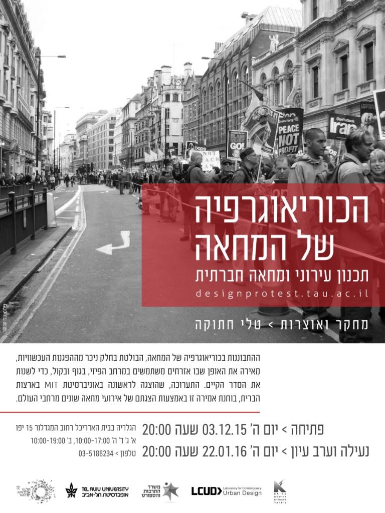 protest_invitation_final