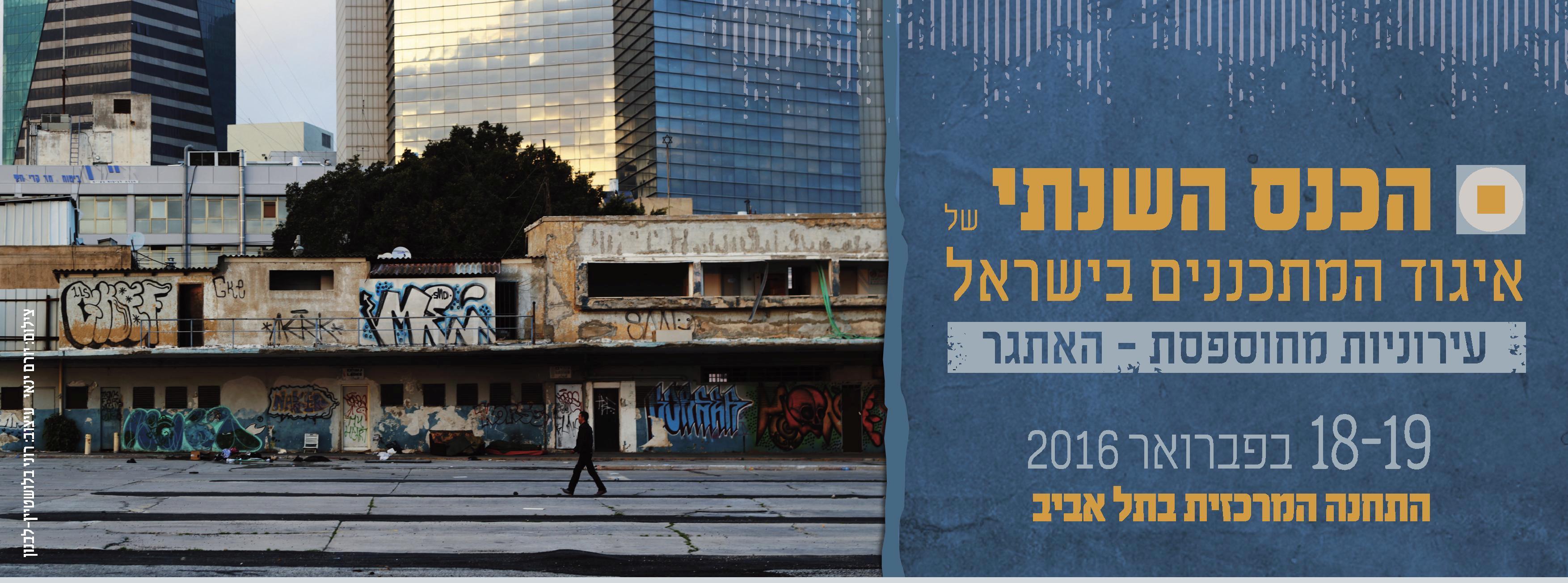 ההזמנה לכנס השנתי של איגוד המתכננים בתחנה המרכזית החדשה (צילום: יורם ינאי, עיצוב: רוני בלושטיין-לבנון)