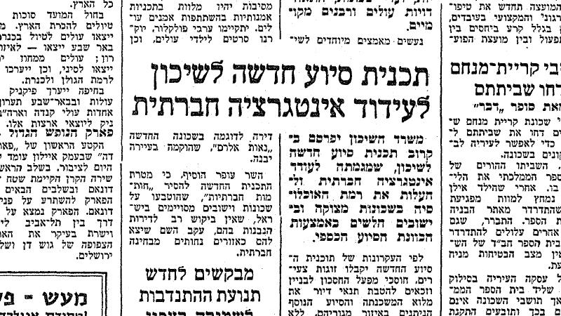 """גם בישראל נעשו ונעשים מאמצים מצד הרשויות לעודד תמהיל ואינטגרציה חברתית בשכונות מצוקה (מקור: """"עיתונות יהודית היסטורית"""", עיתון """"דבר"""", יום שישי, ספטמבר 19, 1975, עמ' 11)"""