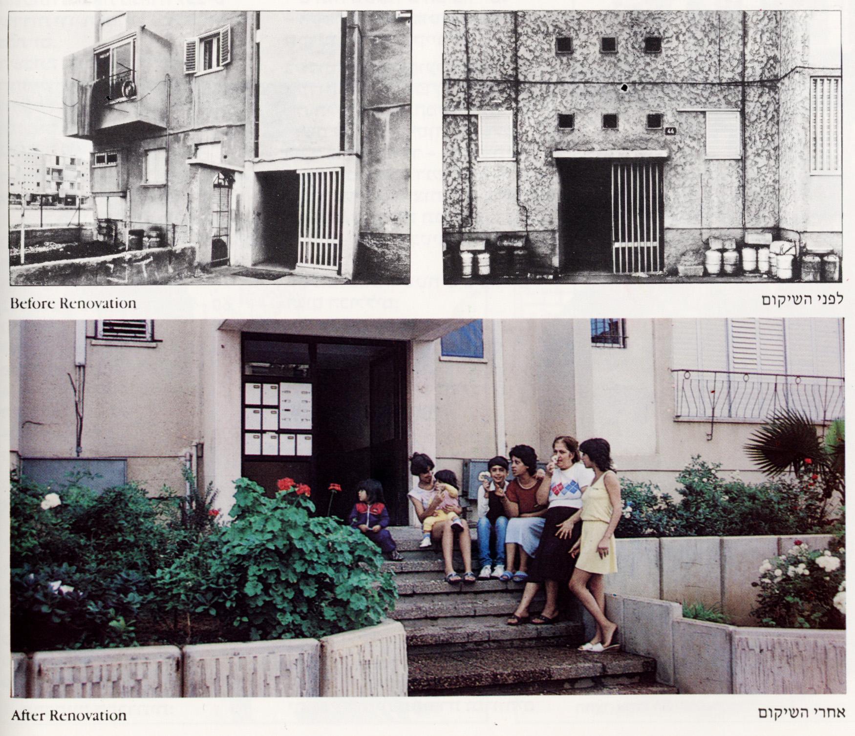 """שיקום שכונות, לפני ואחרי (מתוך """"אדריכלות"""", בטחאון איגוד האדריכלים ומתכנני ערים, גיליון 8 אוגוסט 1986)"""