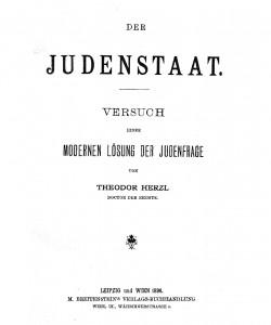 כריכת הספר מדינת היהודים