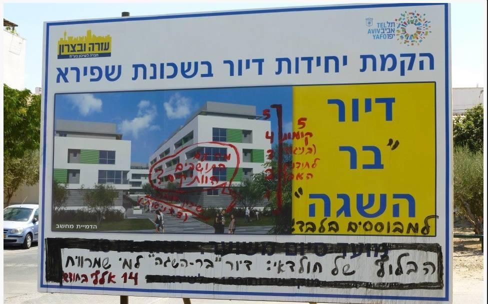מחאת דיירי שפירא על פרויקט דיור בר השגה שנעשה בשכונה שלהם אך לא מיועד להם (צילום: שפי פז)
