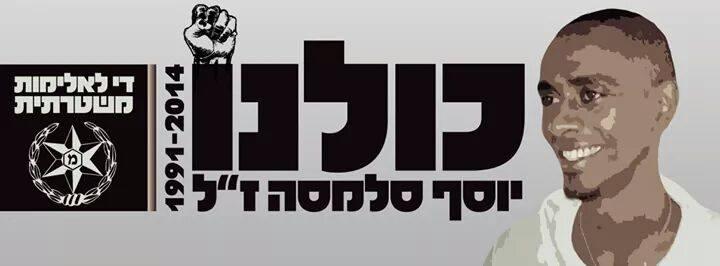 יוסף סלמסה