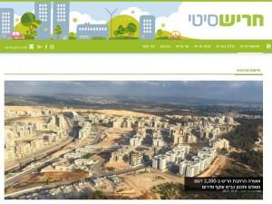 האם יש מקום לשתי ערםי מרכזיות באזור הזה? חריש וחדרה? צילום מתוך האתר: חריש סיטי