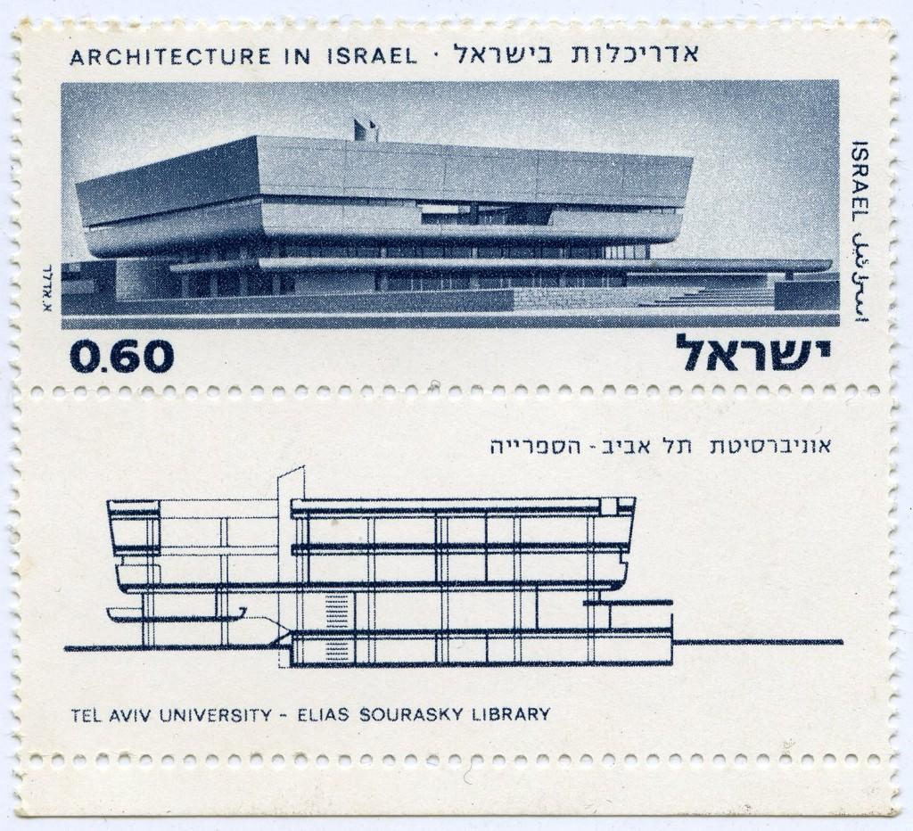 """בניין הספרייה כפי שהופיע על בול בסדרה """"אדריכלות בישראל,""""1974 (מתוך קטלוג התערוכה)"""